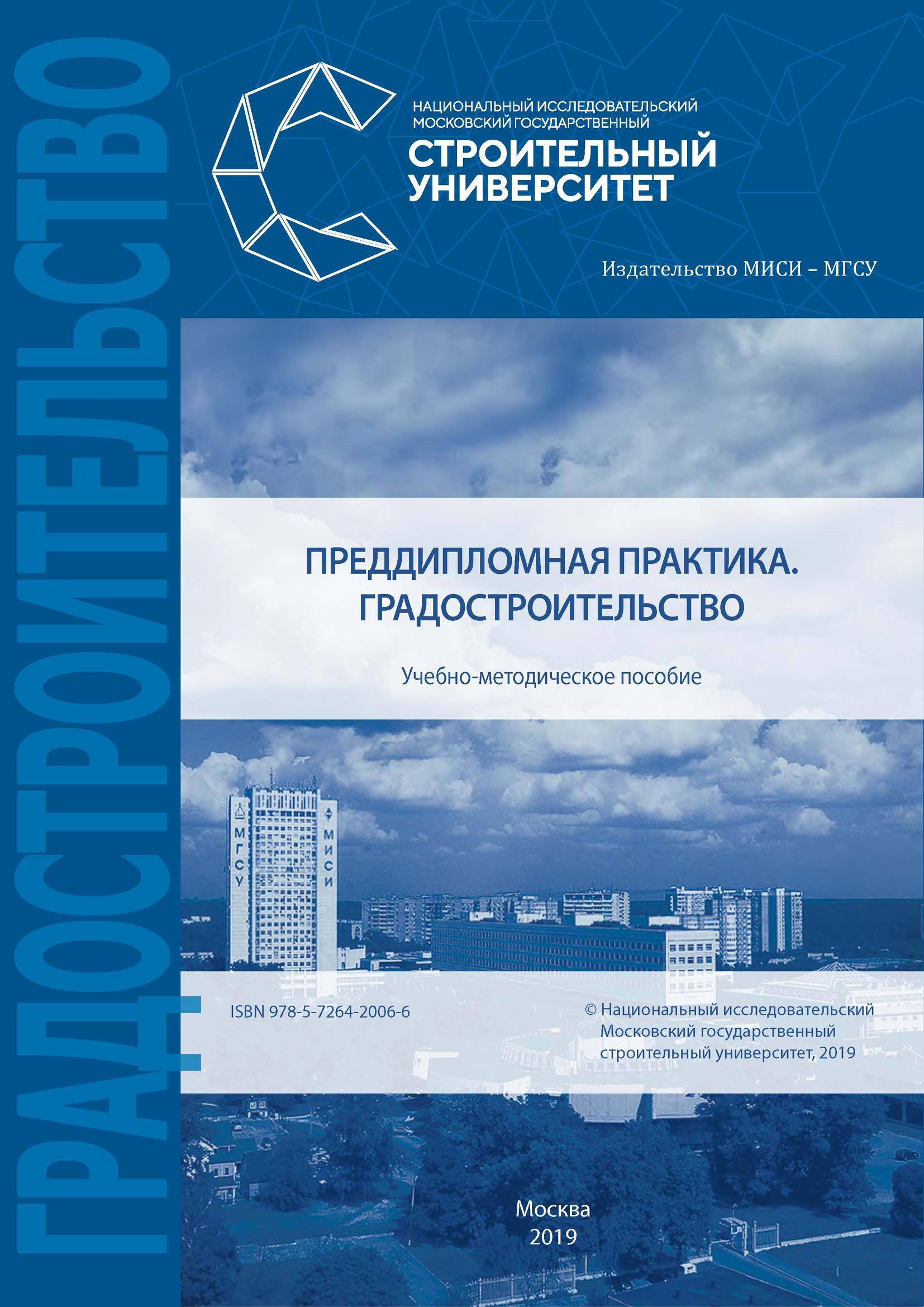 Е. В. Щербина Преддипломная практика. Градостроительство