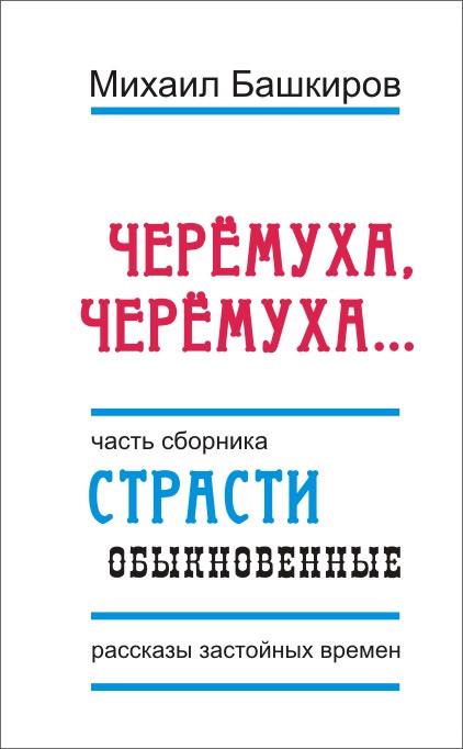 Михаил Башкиров Черемуха, черемуха… с сенокоса