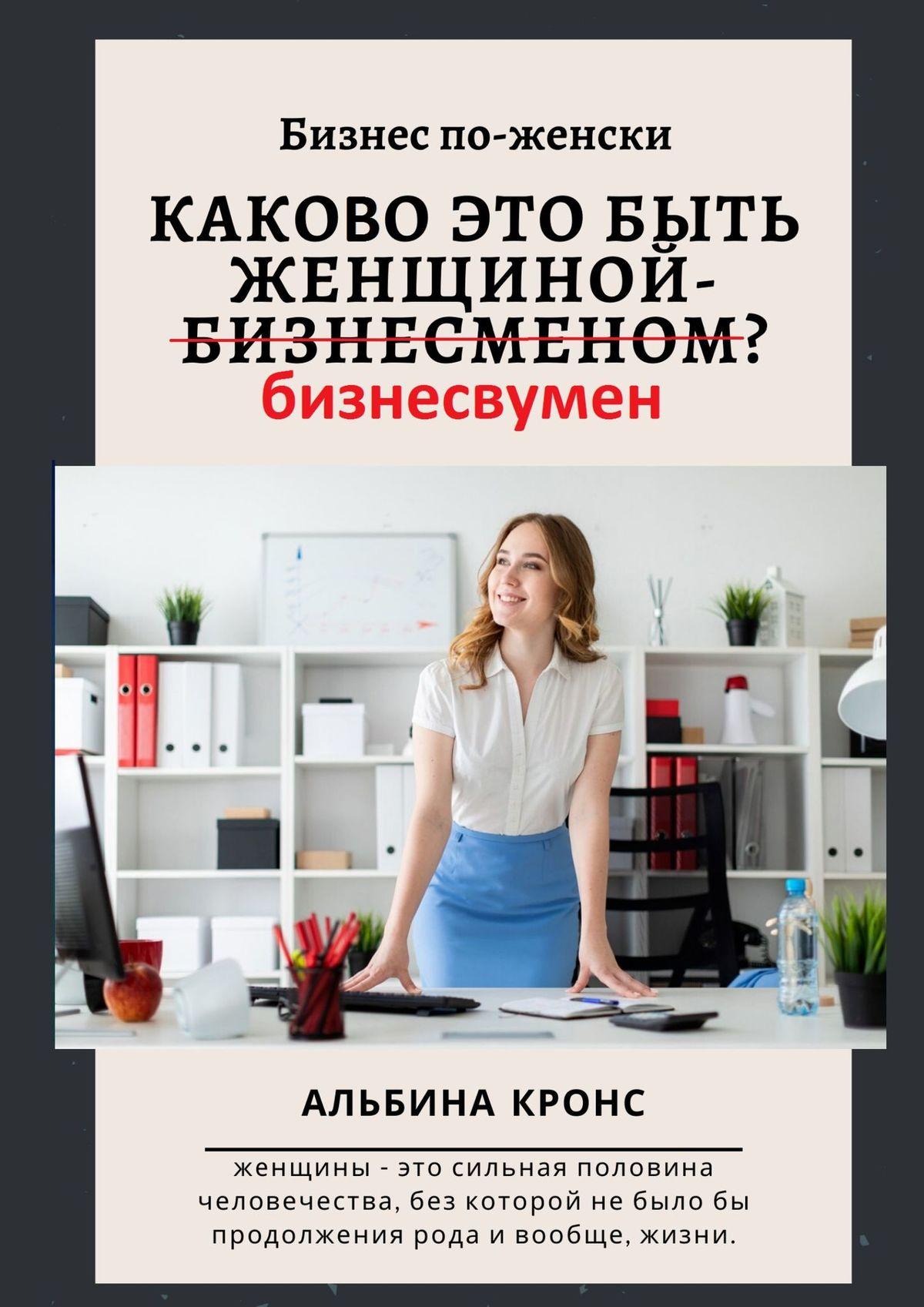 Бизнес по-женски: Каково это быть женщиной-бизнесменом?