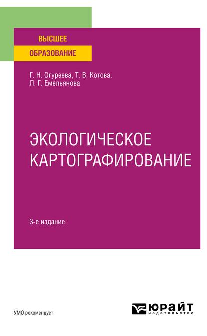 Экологическое картографирование 3-е изд., испр. и доп. Учебное пособие для вузов фото