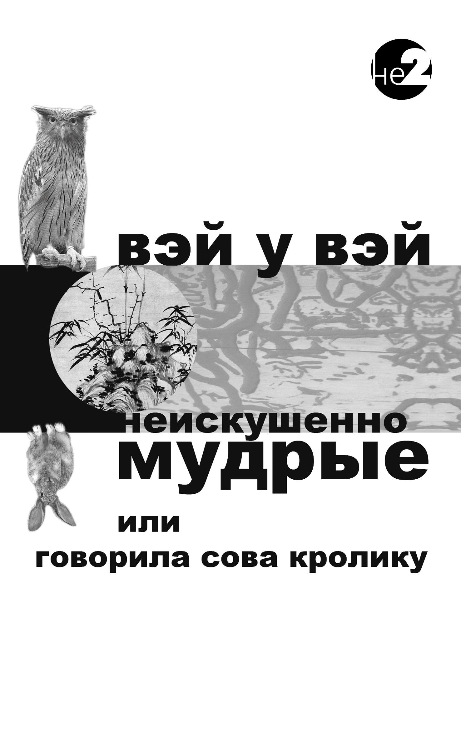 Вэй У Вэй, Наталья Горина «Неискушенно мудрые. Говорила сова кролику…»