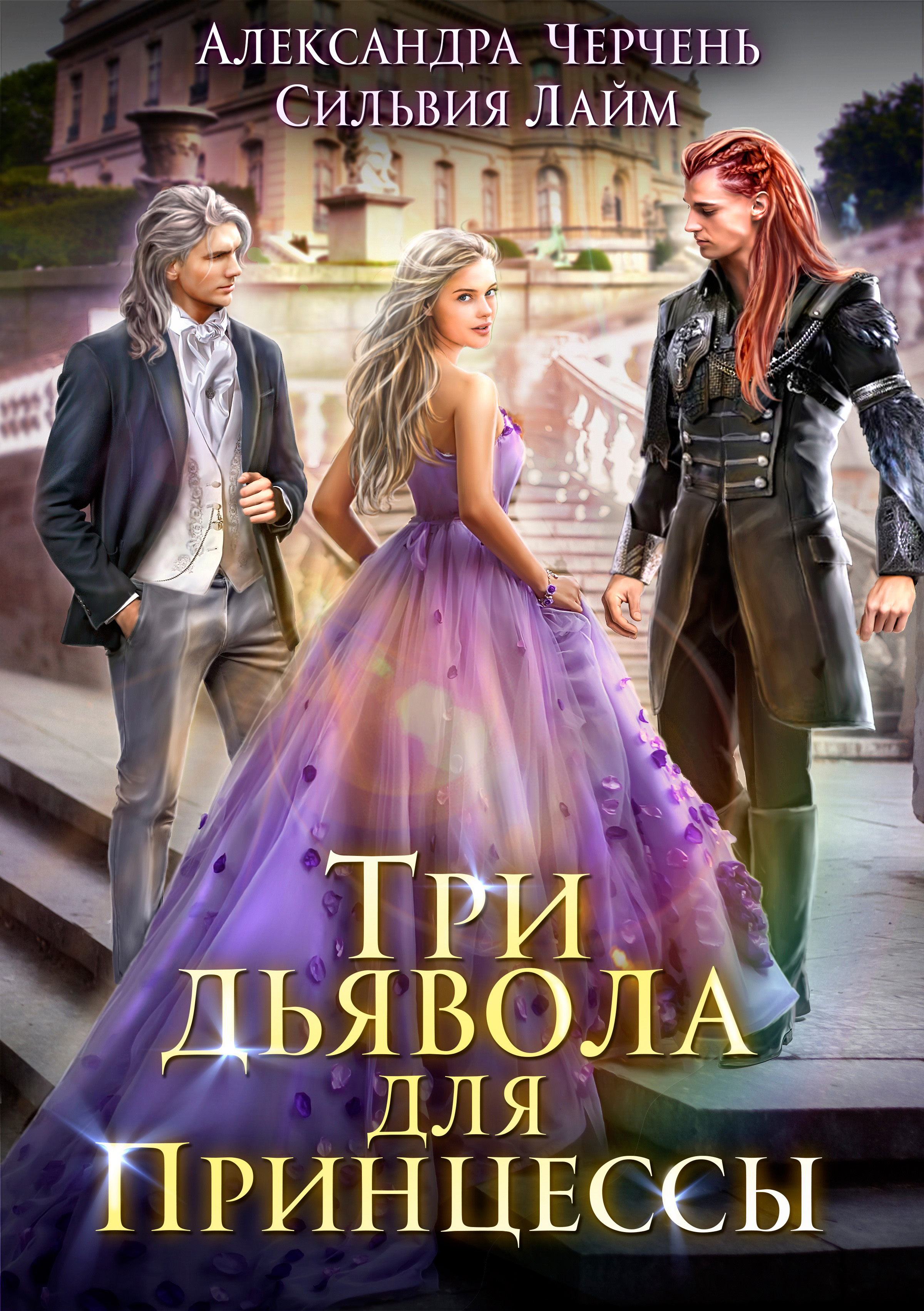 Александра Черчень - Три дьявола для принцессы