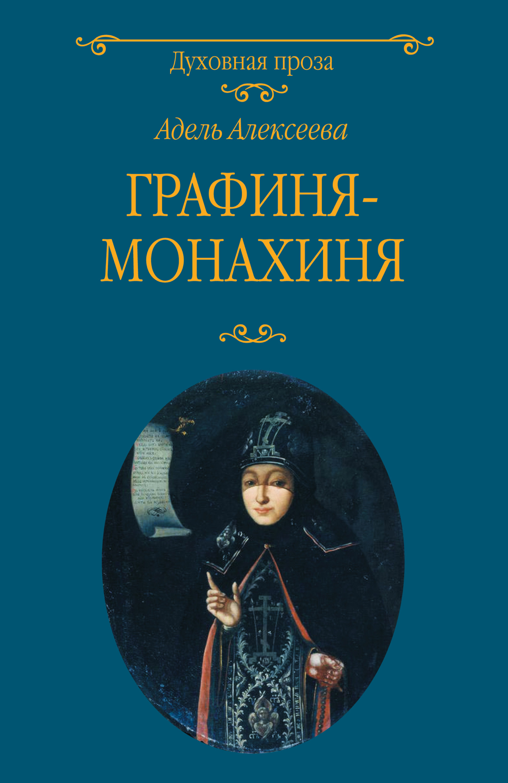Графиня-монахиня