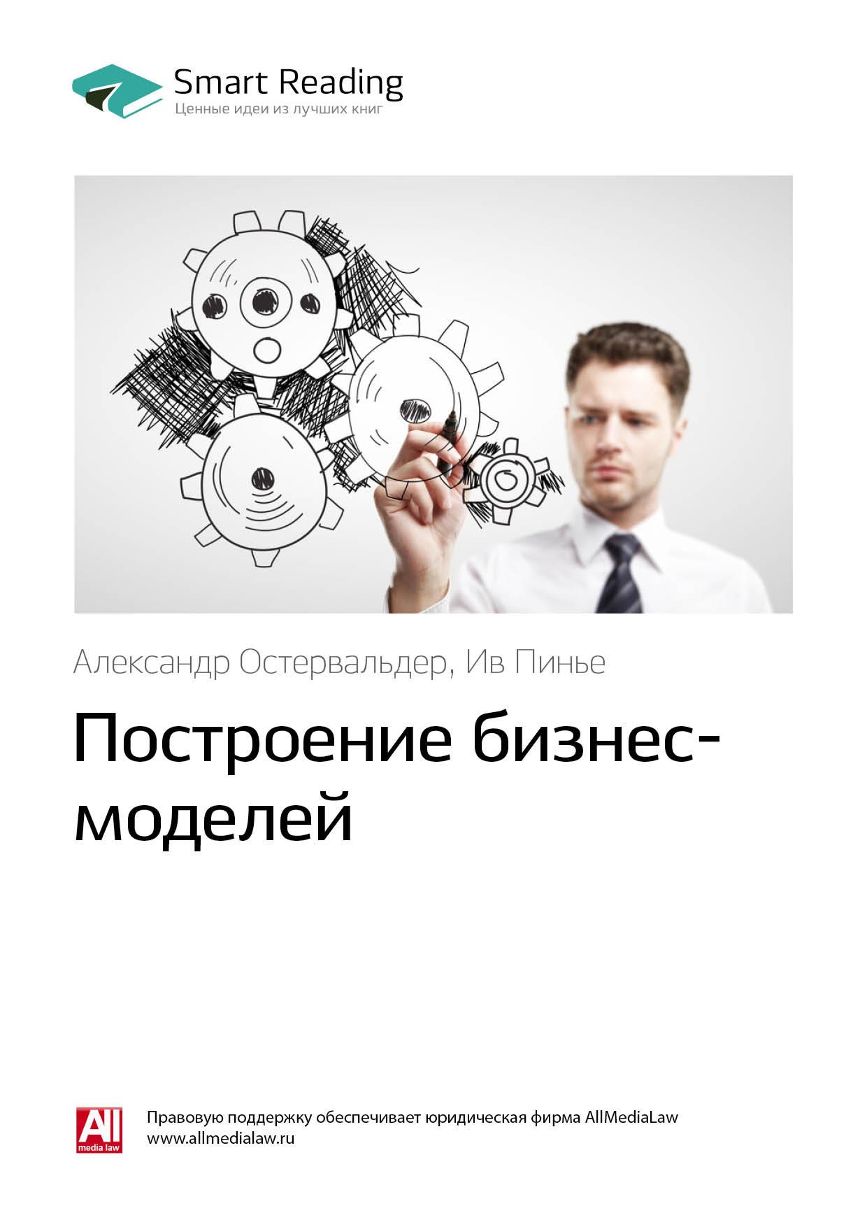 Smart Reading Краткое содержание книги: Построение бизнес-моделей. Александр Остервальдер, Ив Пинье