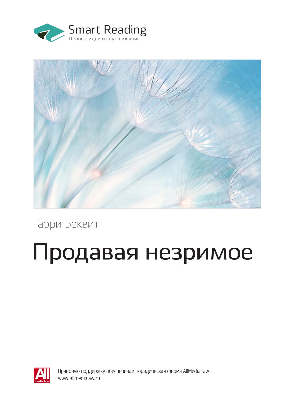 Smart Reading Краткое содержание книги: Продавая незримое. Гарри Беквит