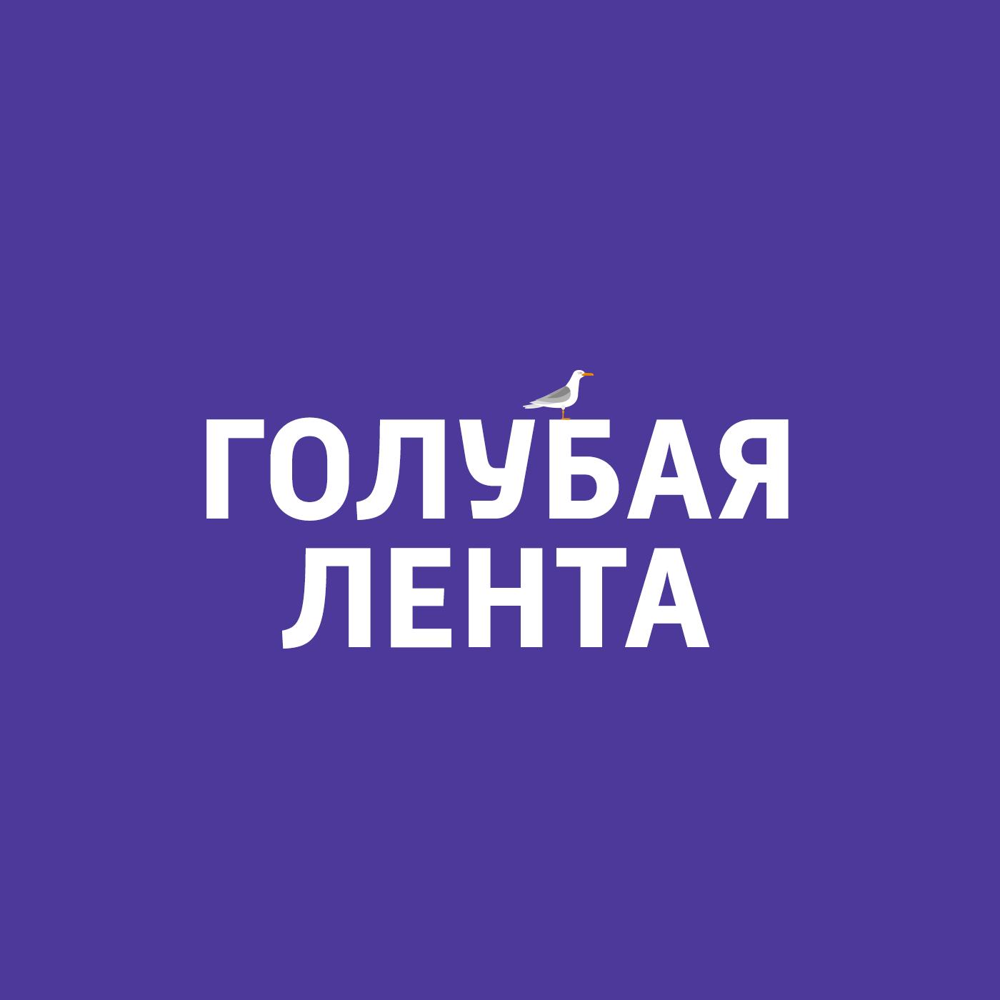 Евгений Стаховский Как провожают пароходы