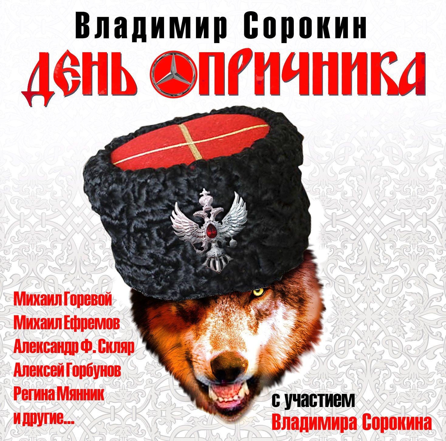 Владимир Сорокин День опричника (спектакль)