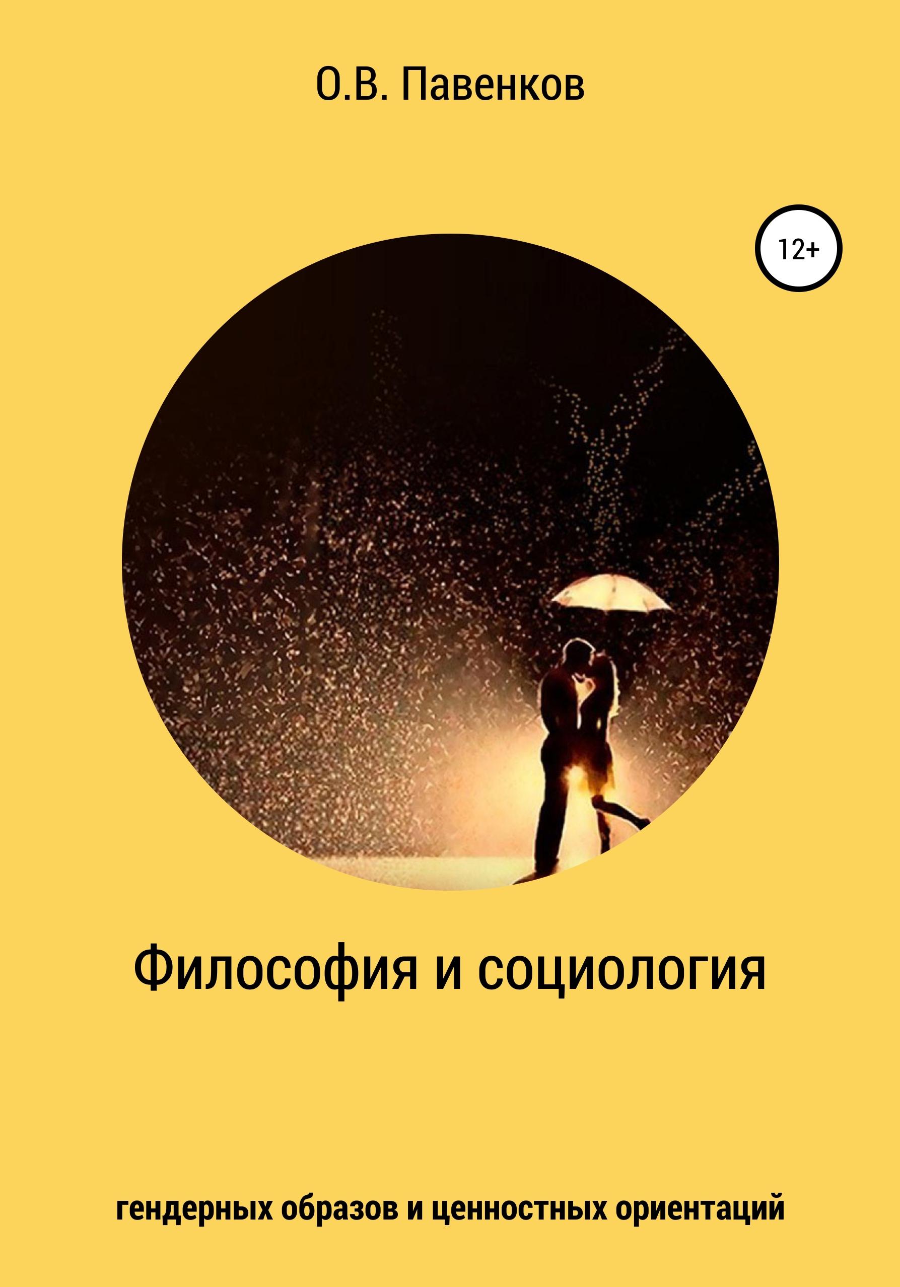 Олег Владимирович Павенков Философия и социология гендерных образов и ценностных ориентаций