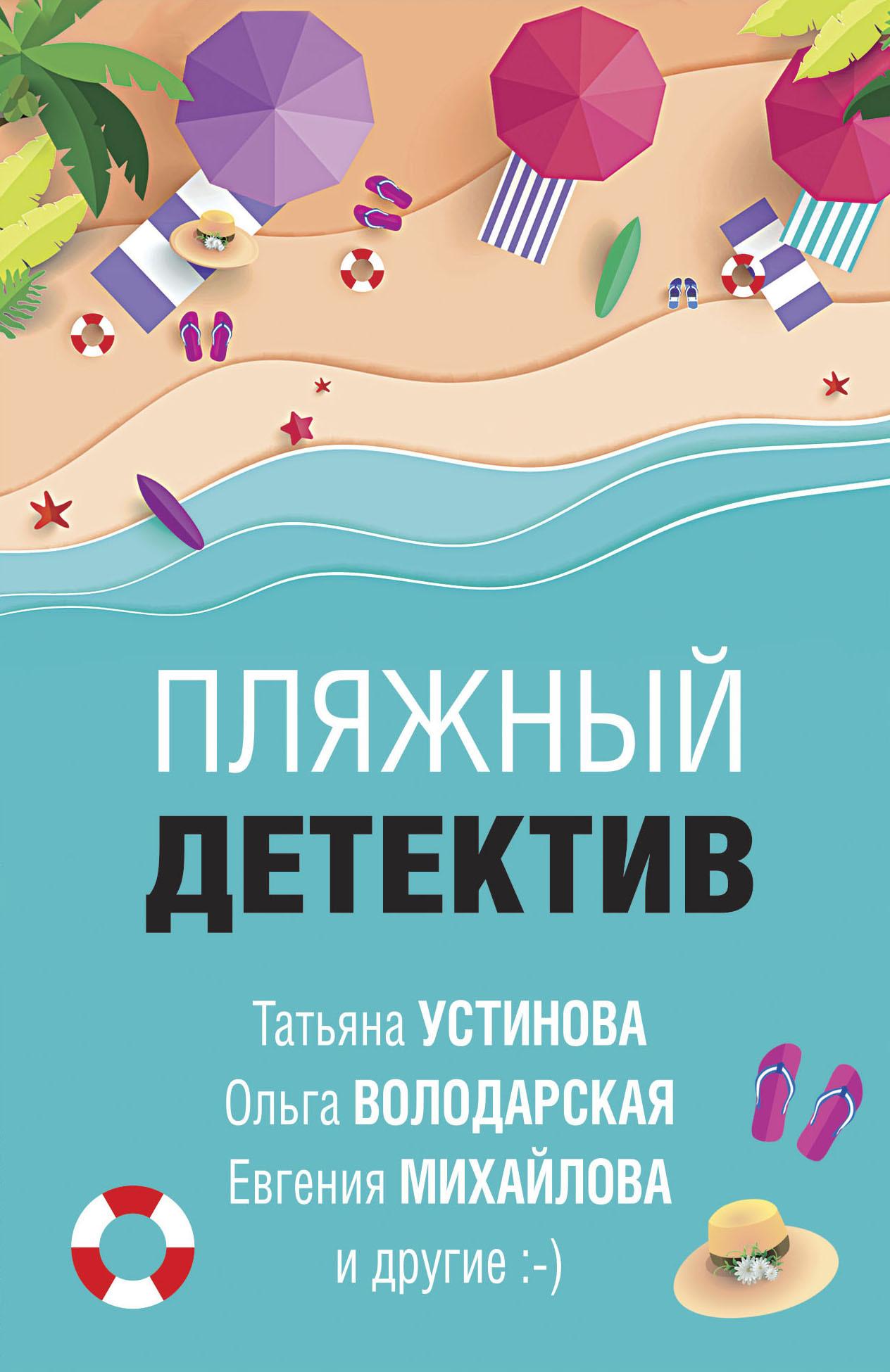 Татьяна Устинова - Пляжный детектив