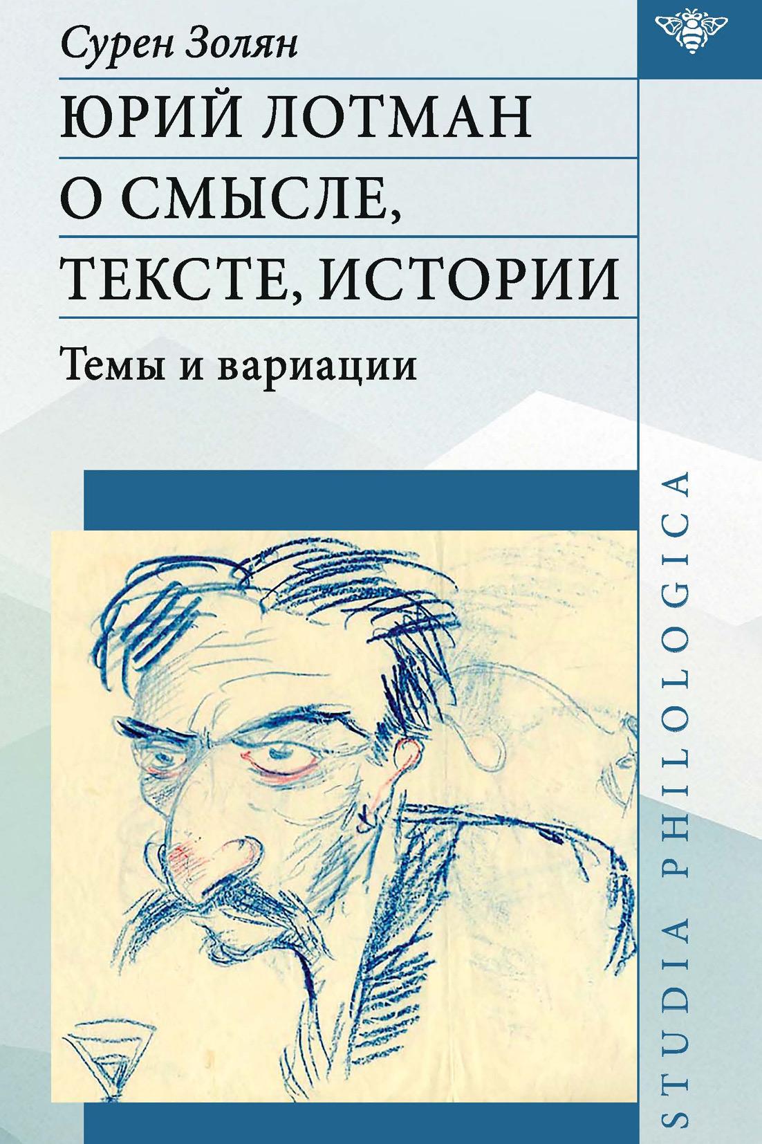 С. Т. Золян Юрий Лотман: О смысле, тексте, истории. Темы и вариации
