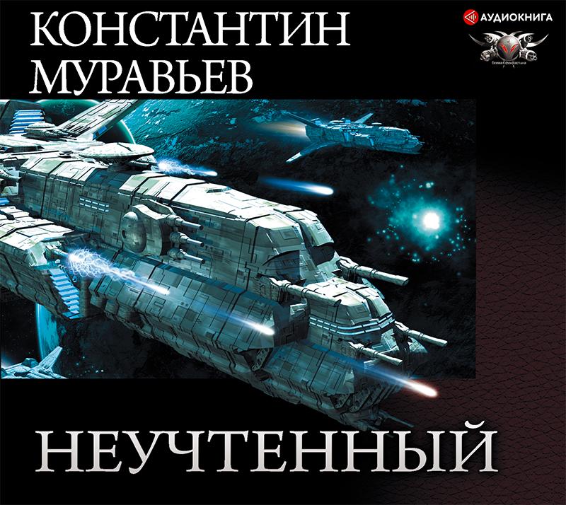 Константин Муравьёв - Неучтённый (трилогия)