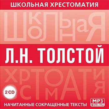 Лев Толстой Хрестоматия. Война и мир. часть 1