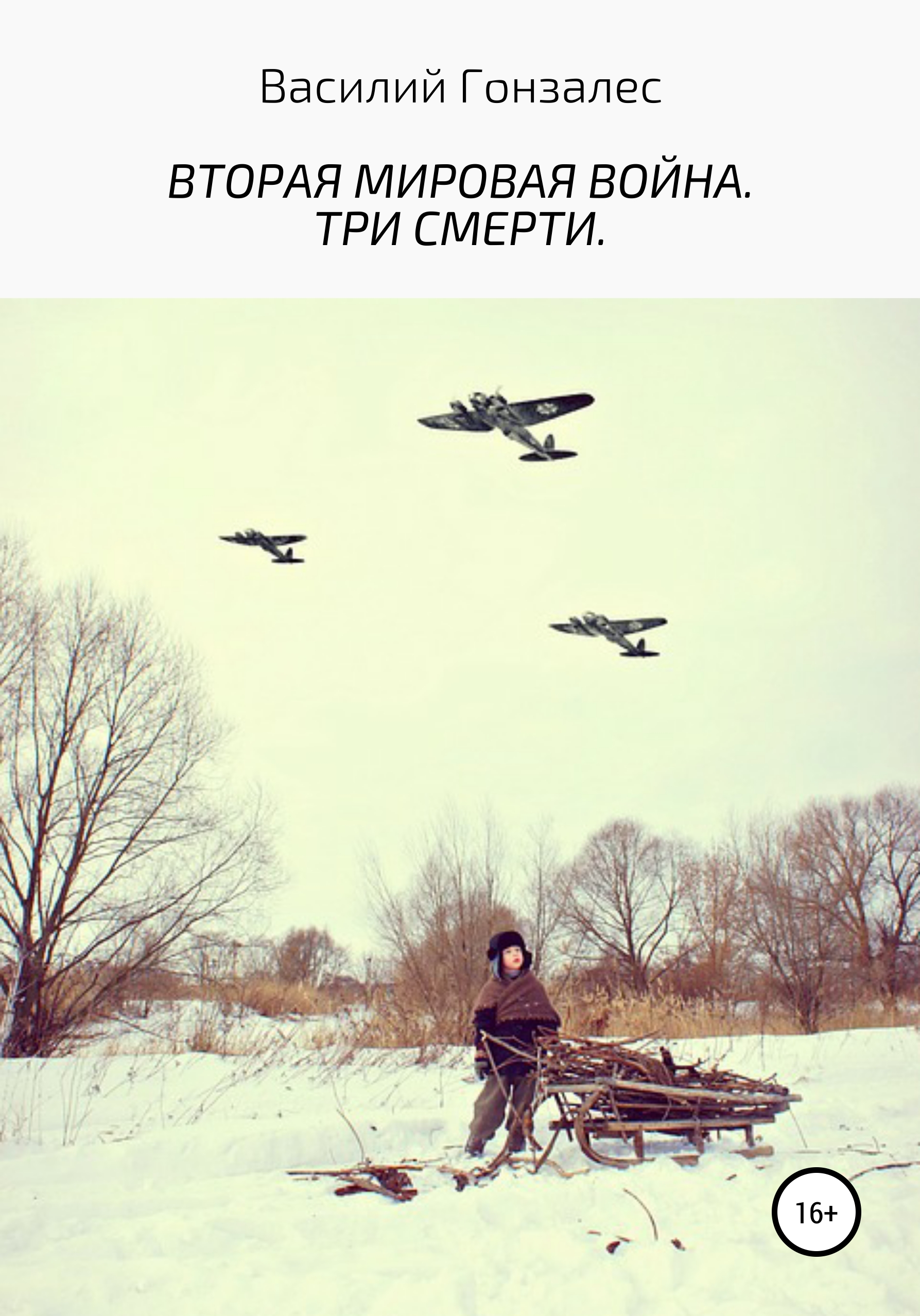 Василий Гонзалес Вторая мировая война. Три смерти