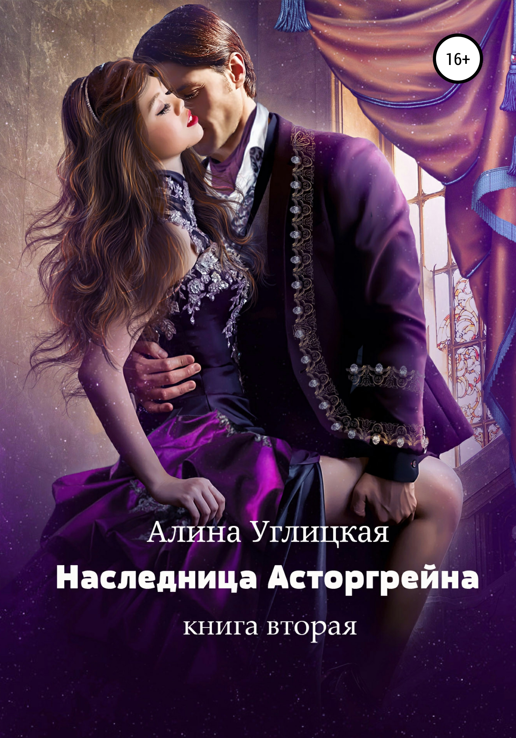 Алина Углицкая - Наследница Асторгрейна. Книга 2