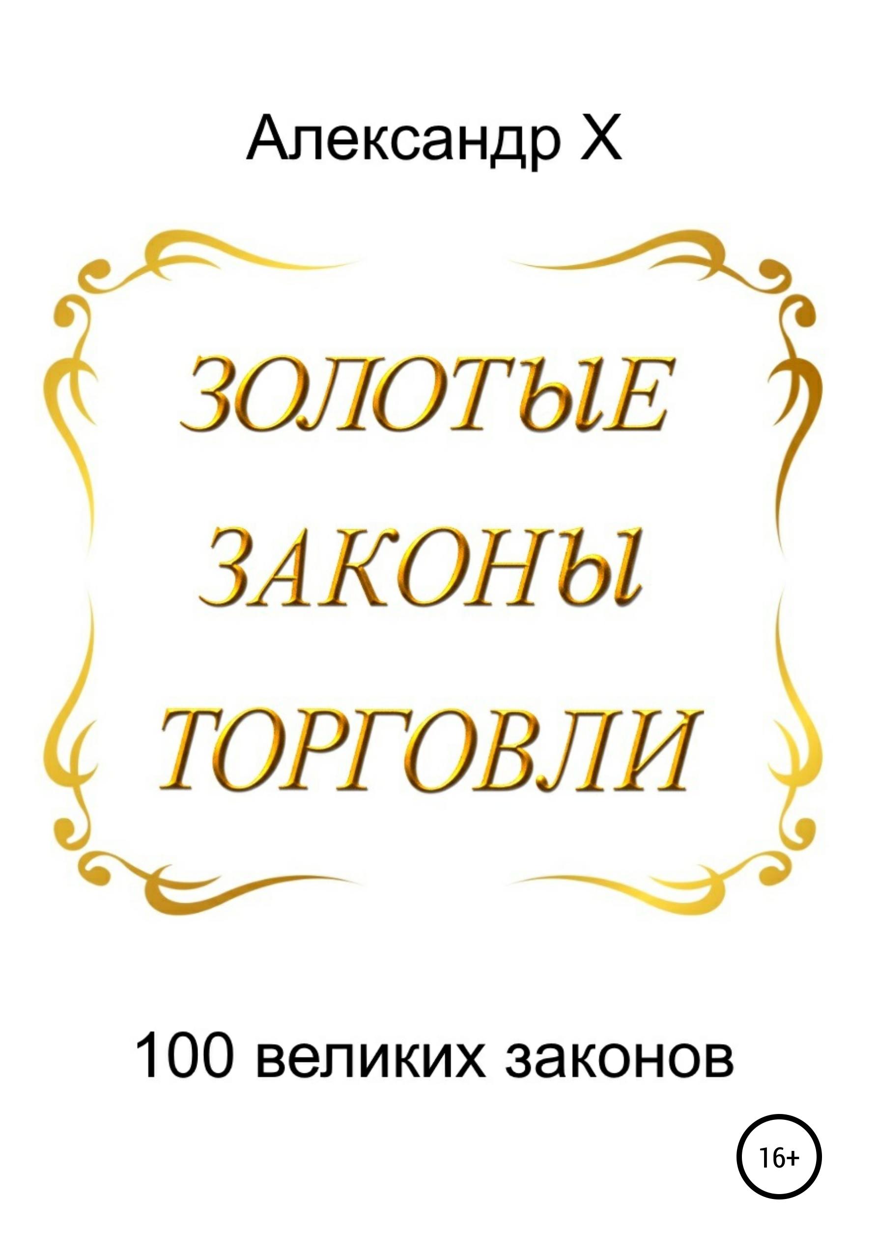 Александр X Золотые законы торговли александр репьев как продавать продукты трудного выбора