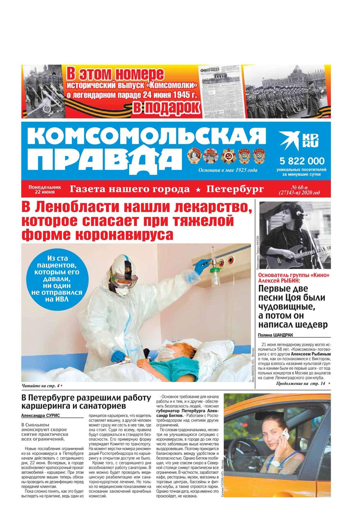 Комсомольская Правда. Санкт-Петербург 68п-2020