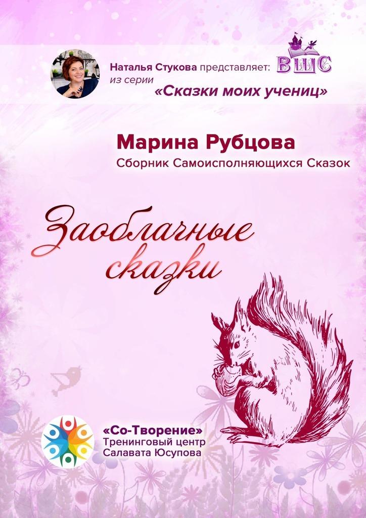 Марина Рубцова Заоблачные сказки. Сборник Самоисполняющихся Сказок
