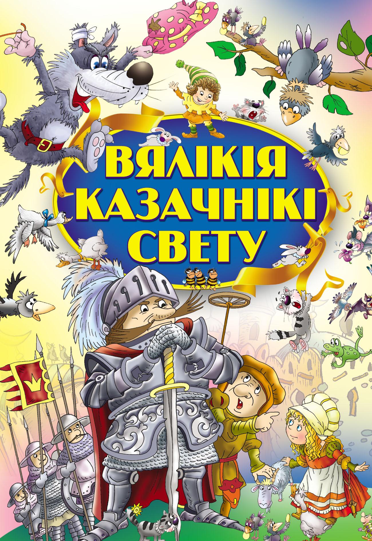 Вялікія казачнікі свету