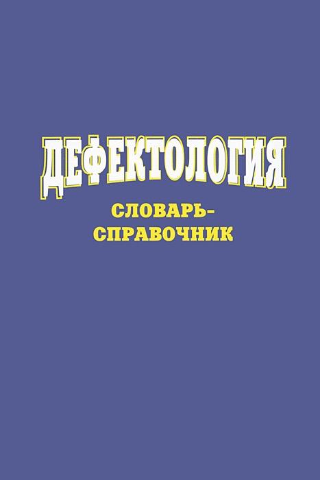 Сергей Степанов Дефектология. Словарь-справочник цена