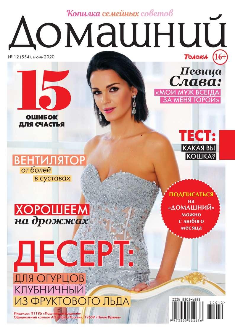 Редакция журнала Домашний Журнал Домашний Журнал 12-2020