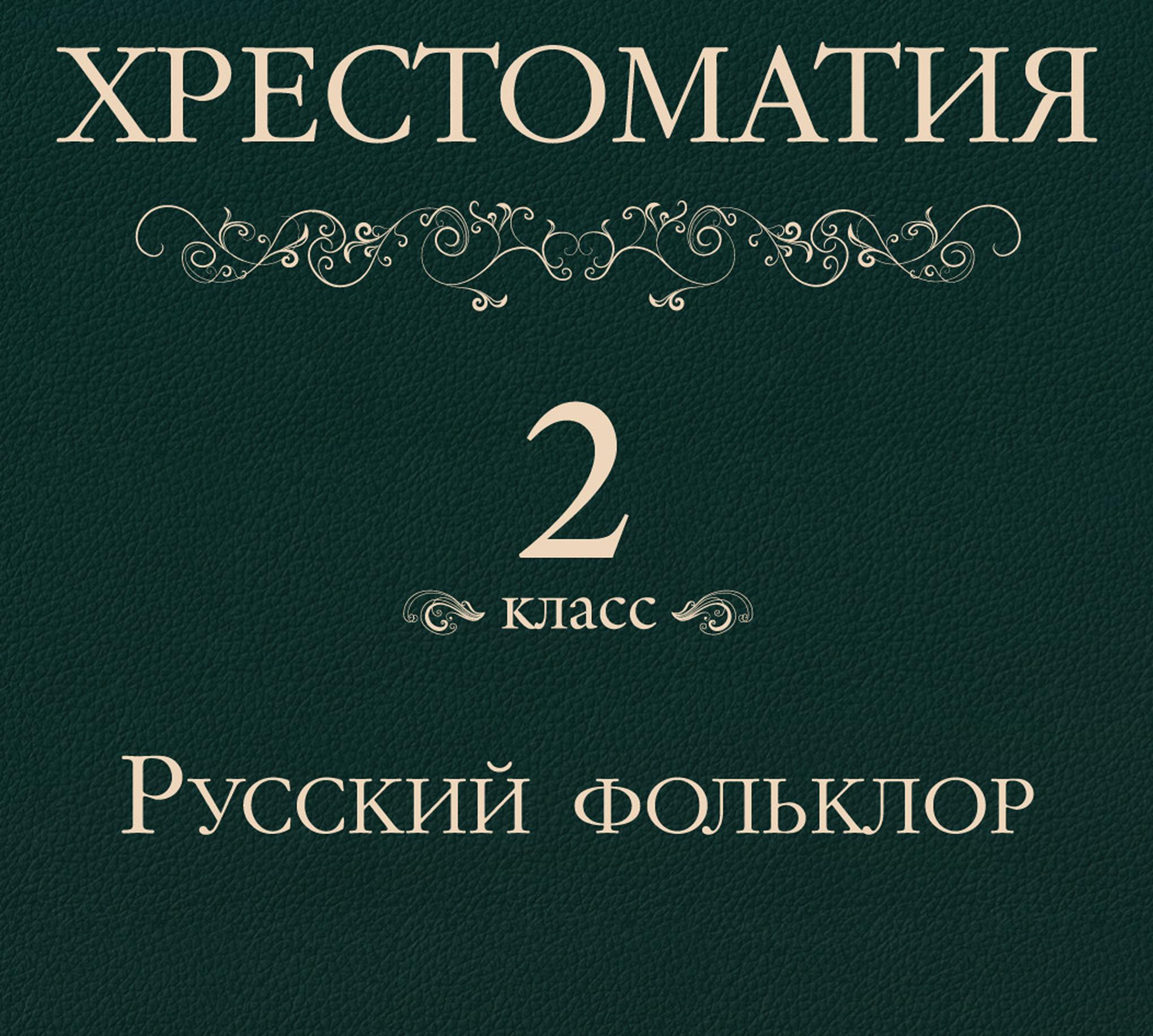 Отсутствует Хрестоматия 2 класс. Русский фольклор отсутствует хрестоматия 4 класс русский фольклор