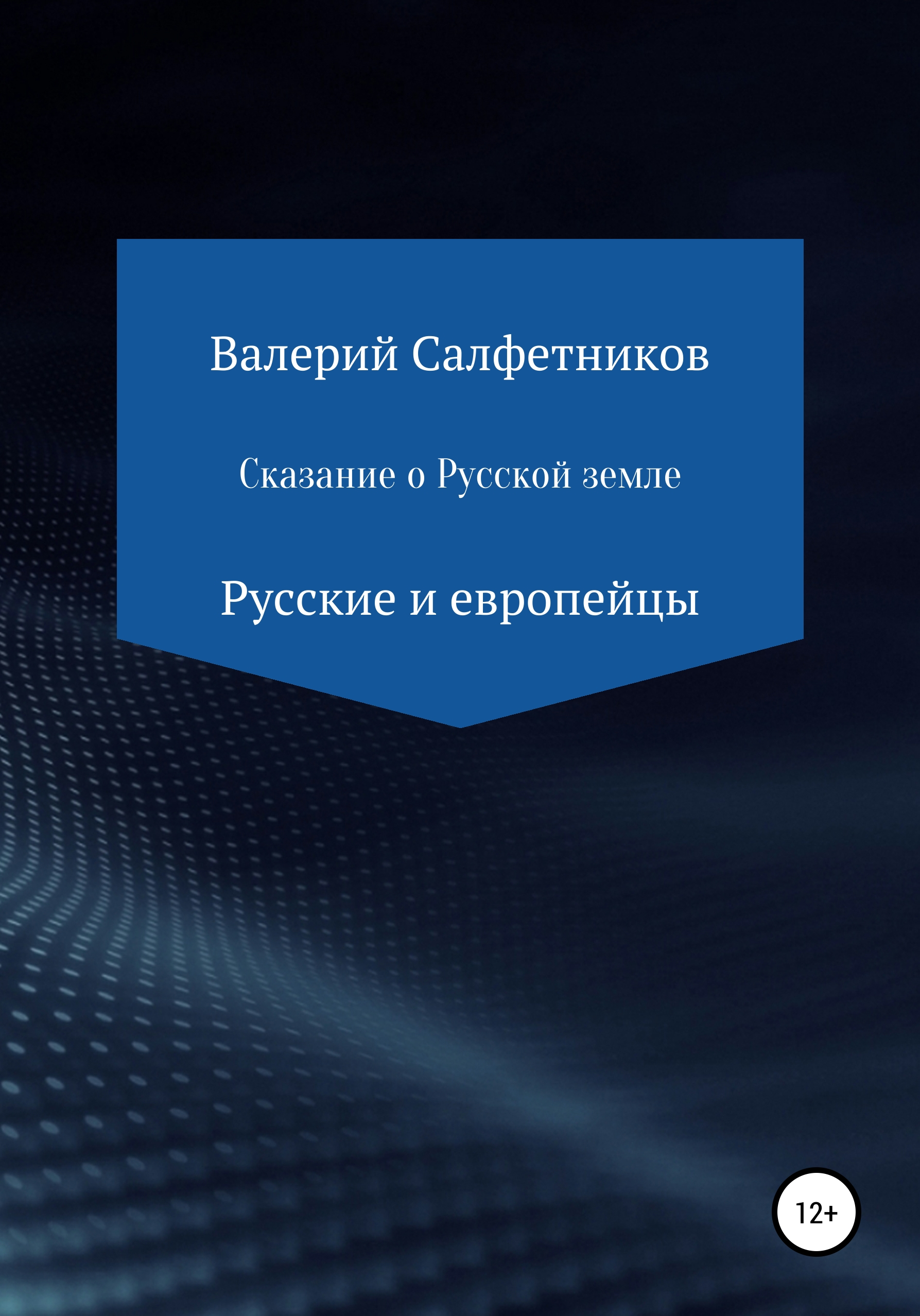 Валерий Салфетников Сказание о русской земле. Рассказ первый. Русские и европейцы