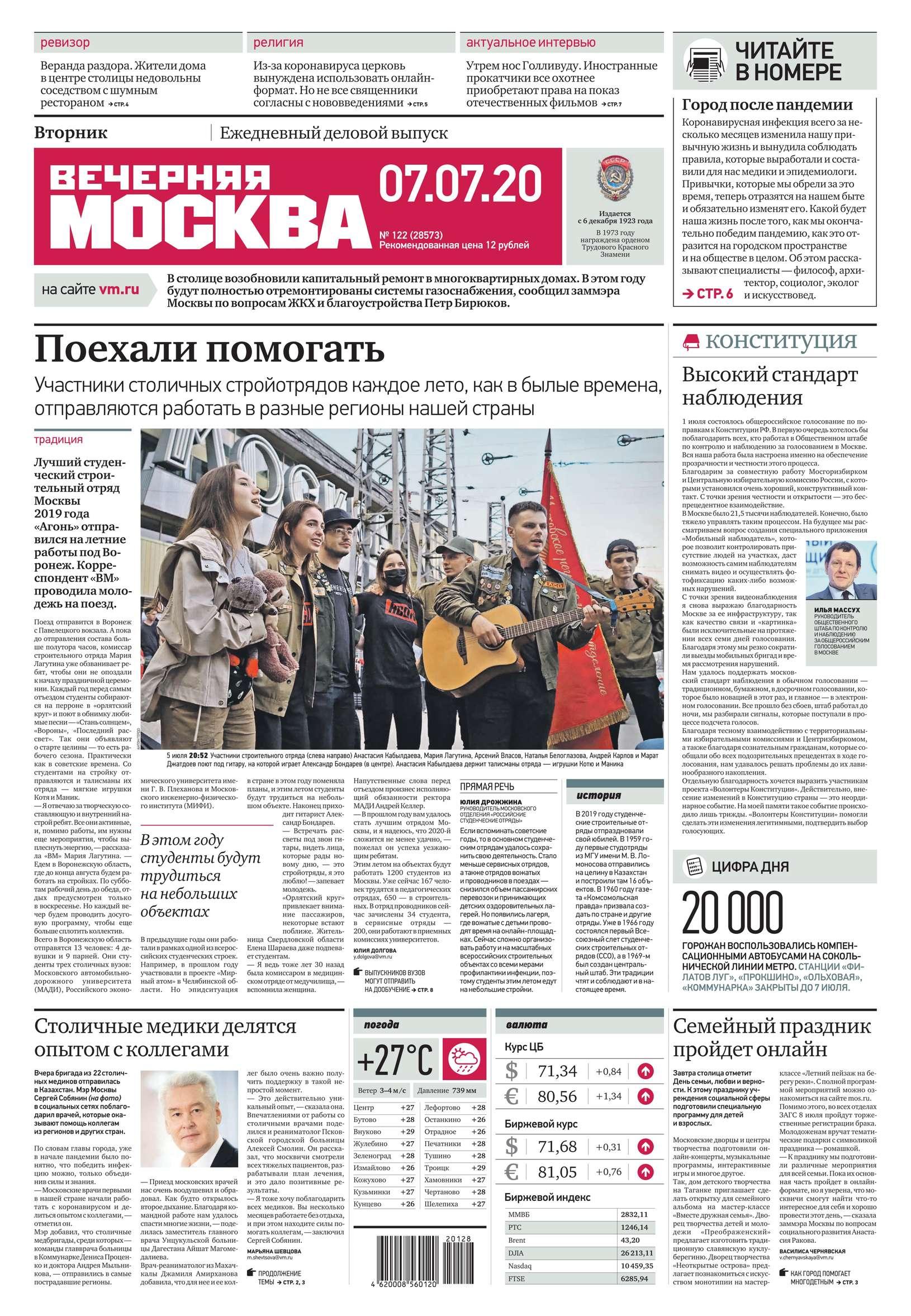 Вечерняя Москва 122-2020
