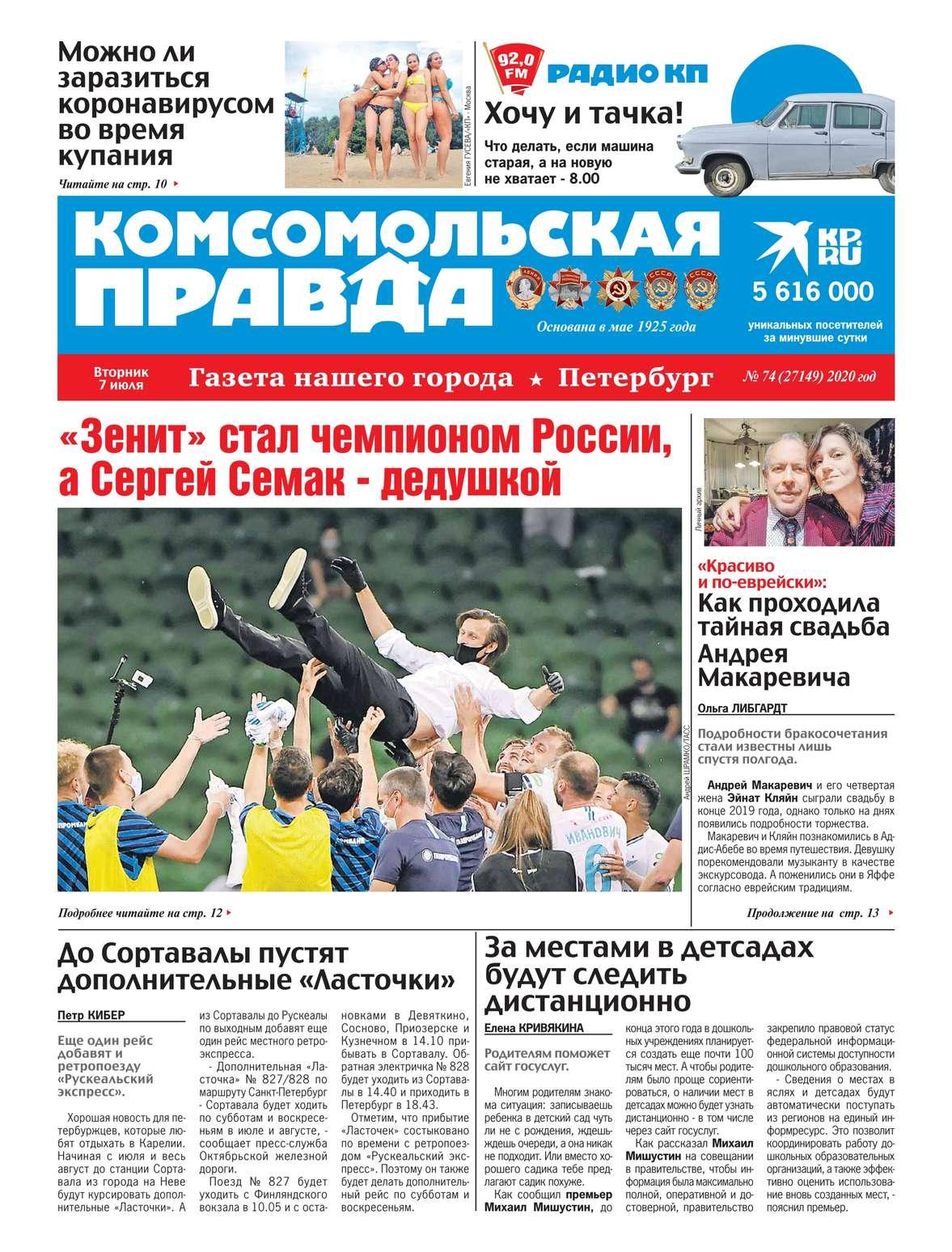 Комсомольская Правда. Санкт-Петербург 74-2020