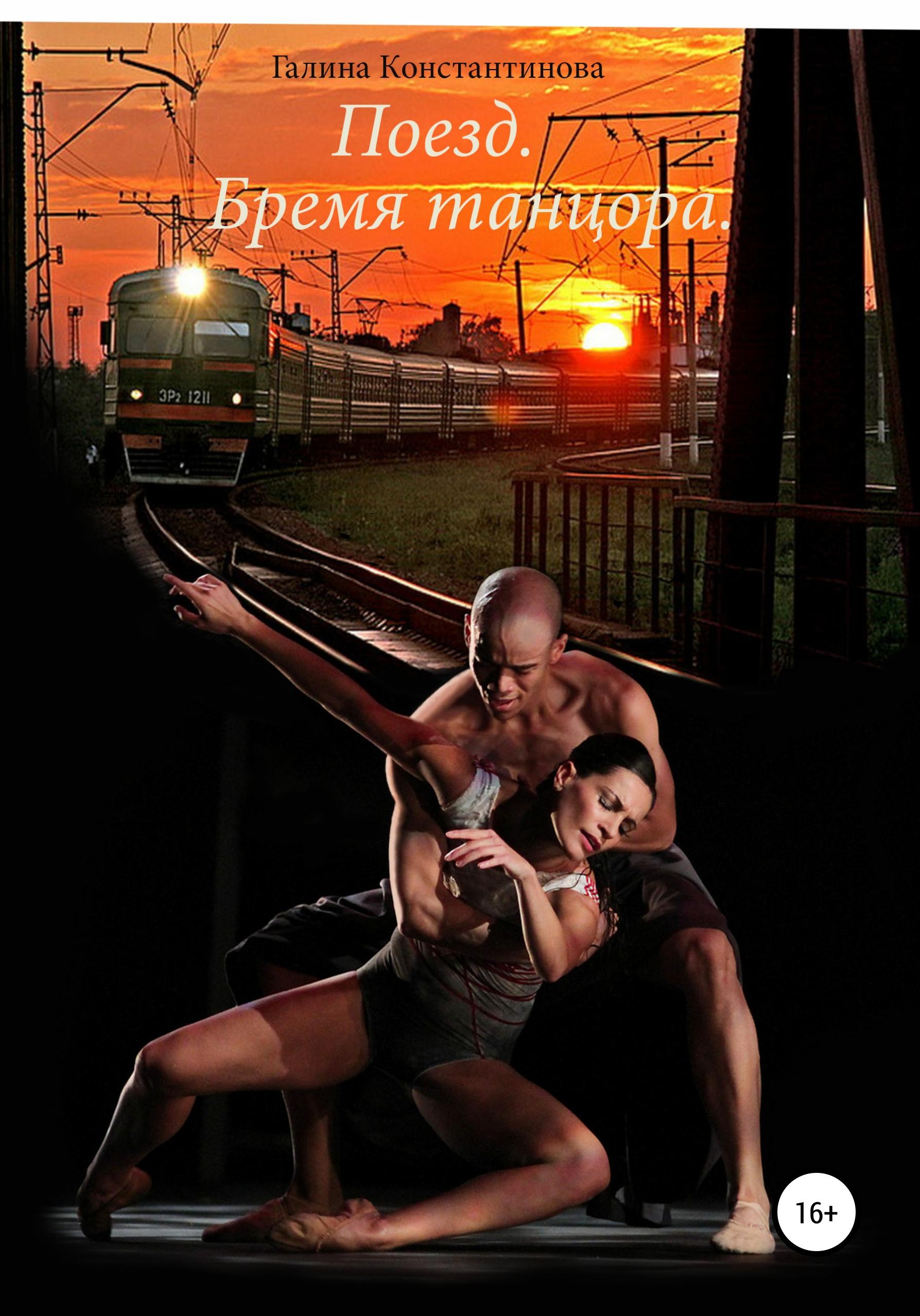 Поезд. Бремя танцора