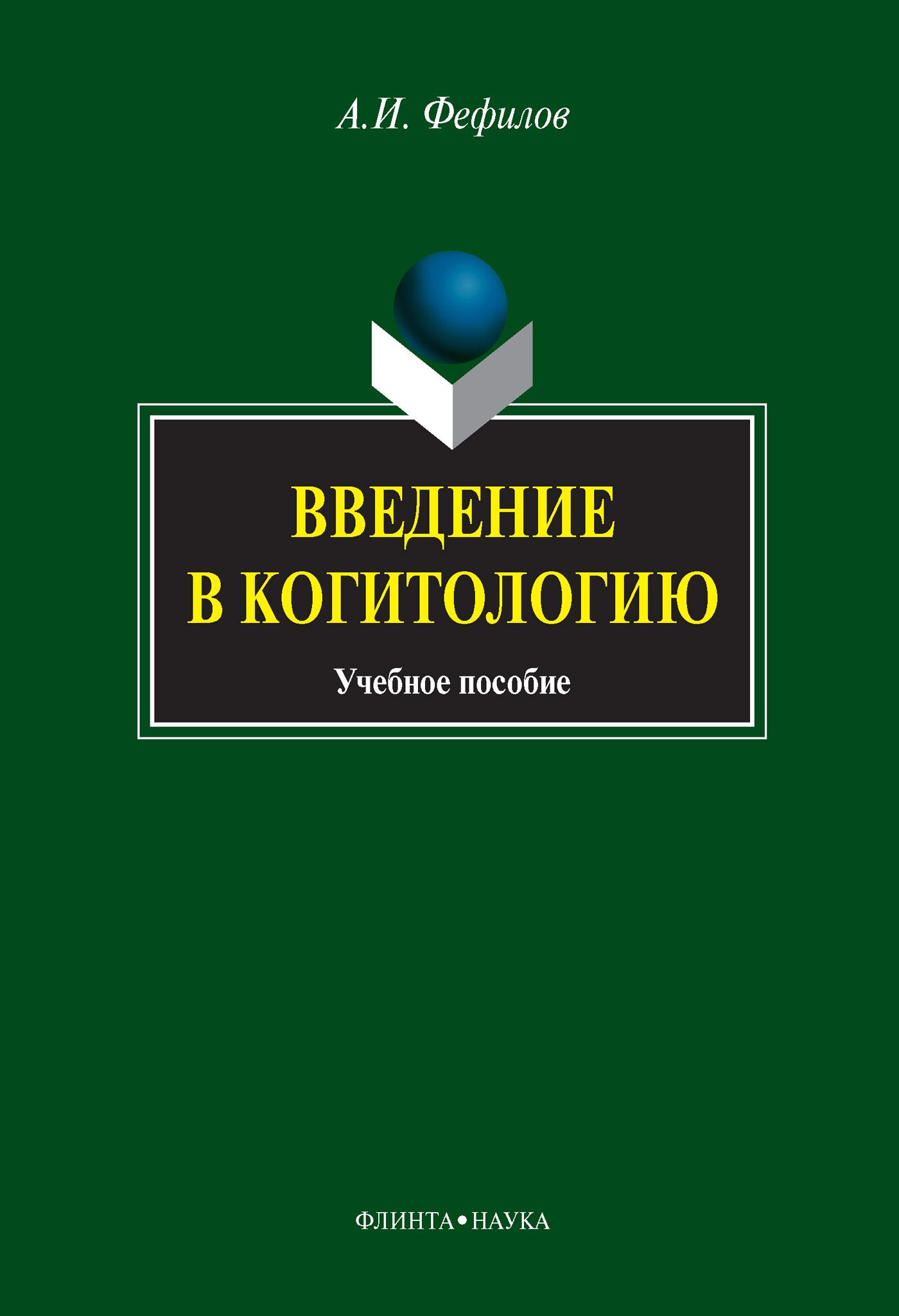 А. И. Фефилов Введение в когитологию. Учебное пособие