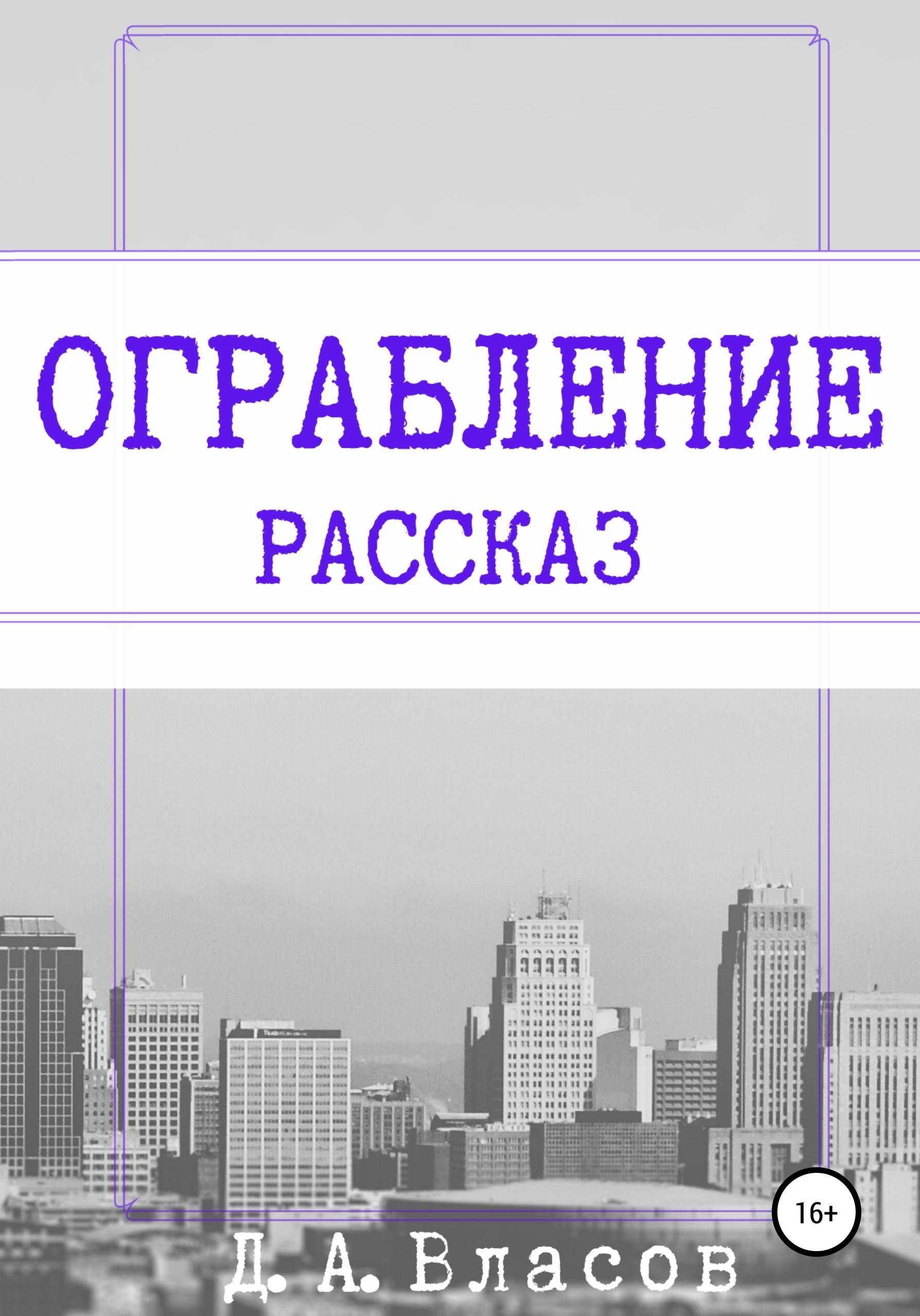 Денис Анатольевич Власов Ограбление денис анатольевич власов эликсир