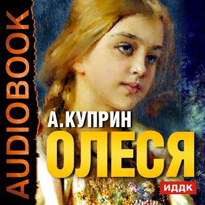 Александр Куприн Олеся. Чудесный доктор недорого