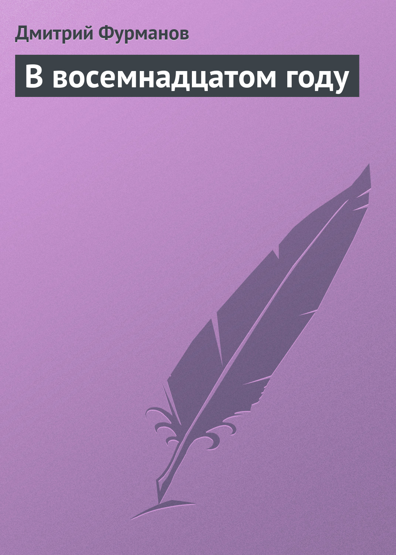 цена на Дмитрий Фурманов В восемнадцатом году