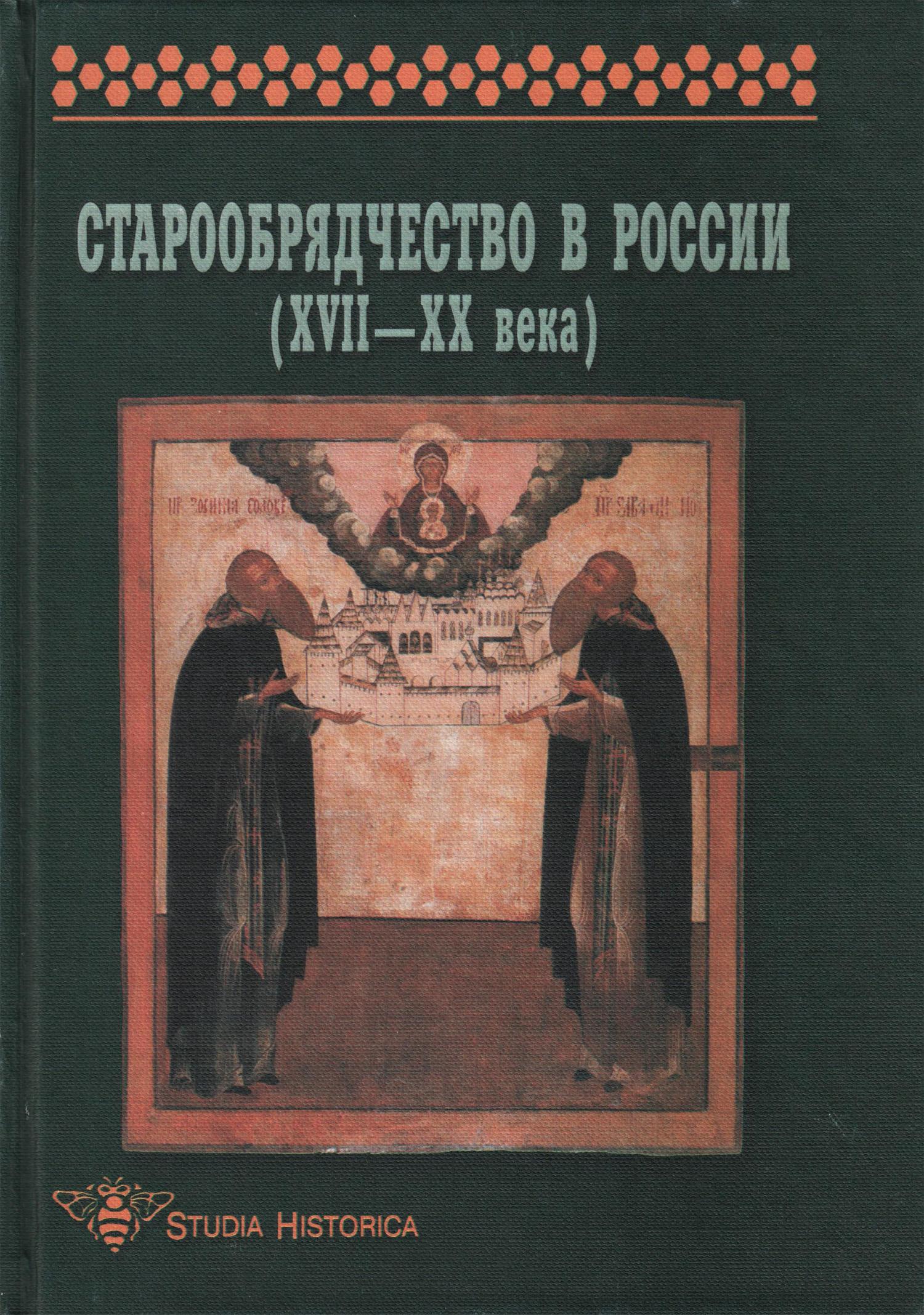Старообрядчество в России (XVII–XX века)