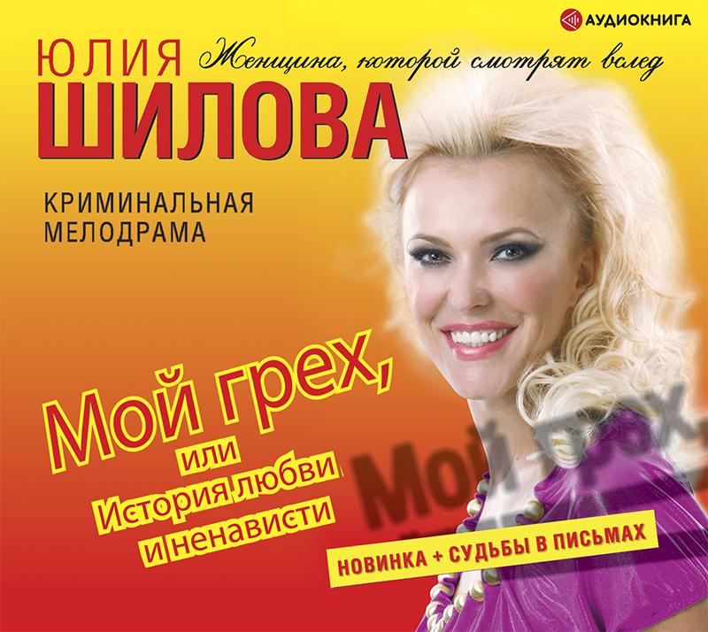 Юлия Шилова Мой грех или история любви и ненависти юлия шилова заложница страха или история моего одиночества
