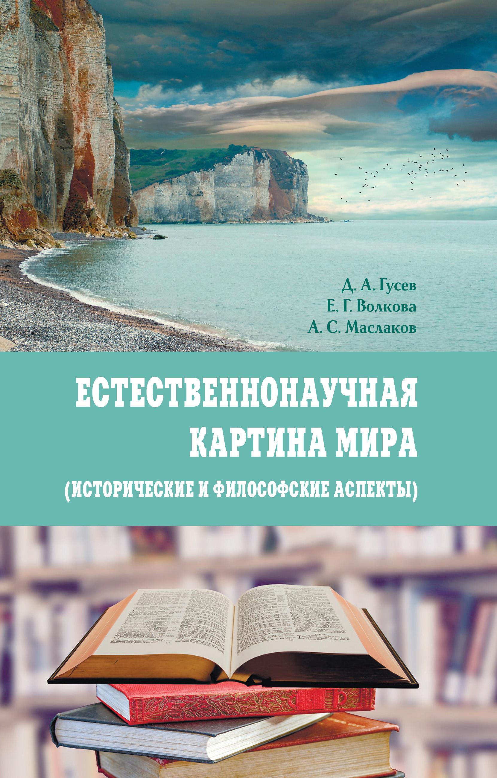 Книга картина мира
