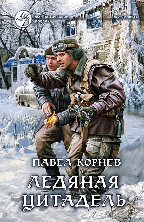 Павел Корнев. Ледяная Цитадель