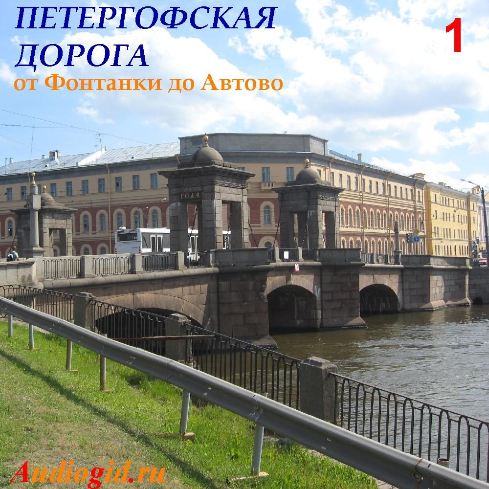 Петергофская дорога – 1