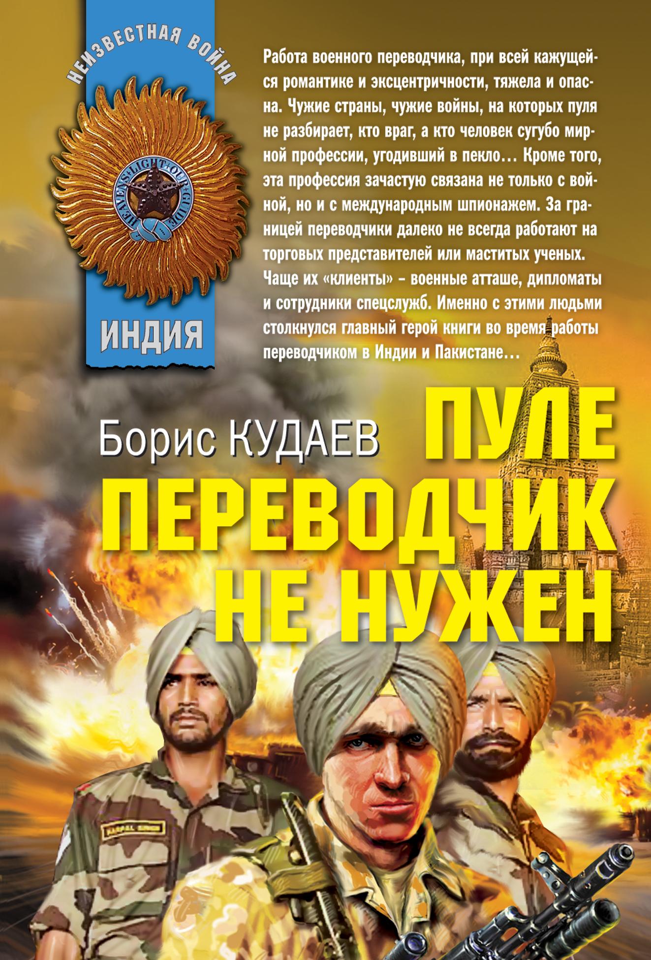 Борис Кудаев Пуле переводчик не нужен а борщаговский не чужие