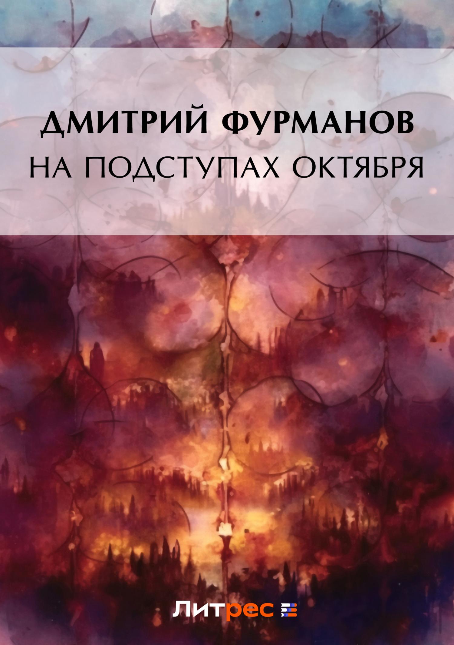 цена на Дмитрий Фурманов На подступах Октября