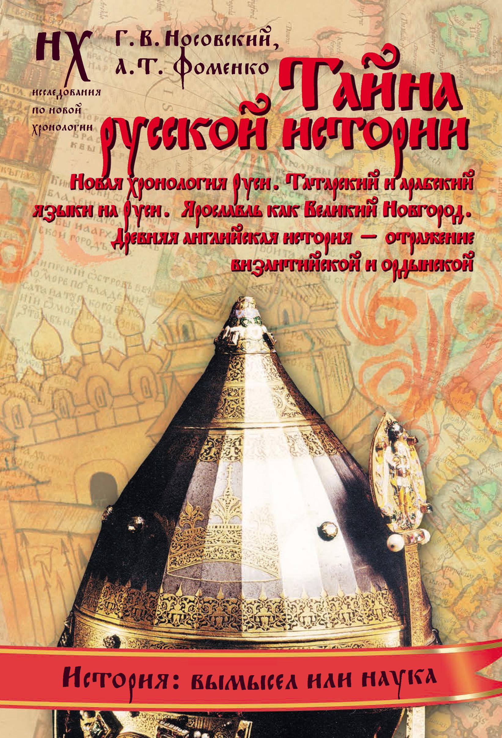 цена на Глеб Носовский Тайна русской истории