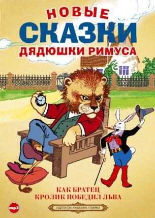 Сборник Новые сказки дядюшки Римуса как братец кролик победил слона
