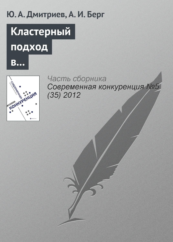 Ю. А. Дмитриев Кластерный подход в обеспечении конкурентоспособности субъектов социально-экономической деятельности артем глубокий кластерный подход экономический рост иинновационные кластеры