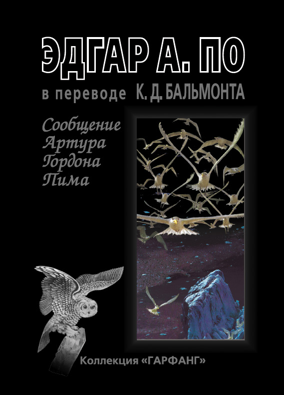 Эдгар Аллан По Сообщение Артура Гордона Пима (сборник) пима солнечный