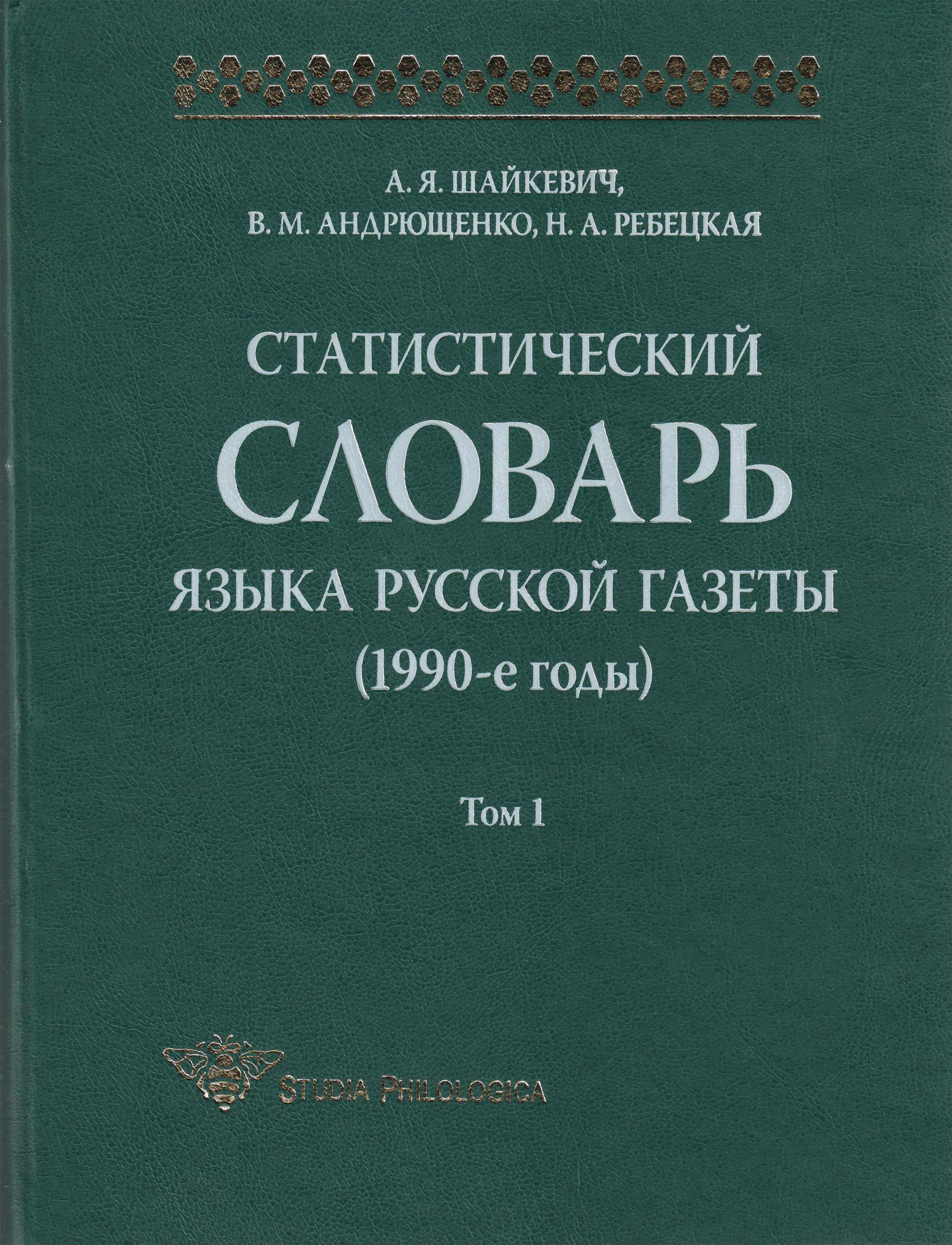 Статистический словарь языка русской газеты (1990-е годы). Том 1