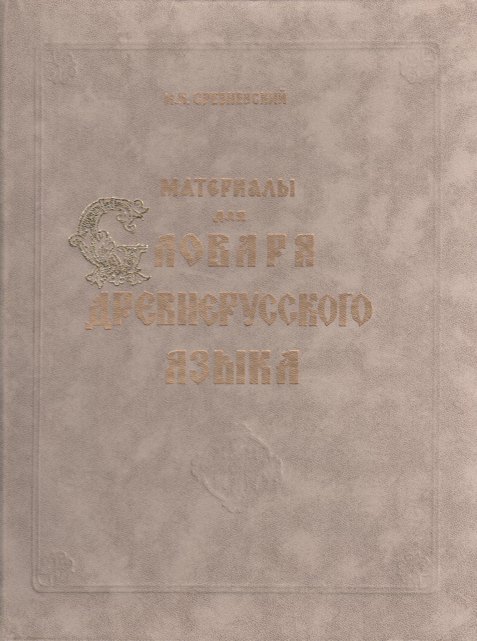 Материалы для словаря древнерусского языка. Том II. Л – П