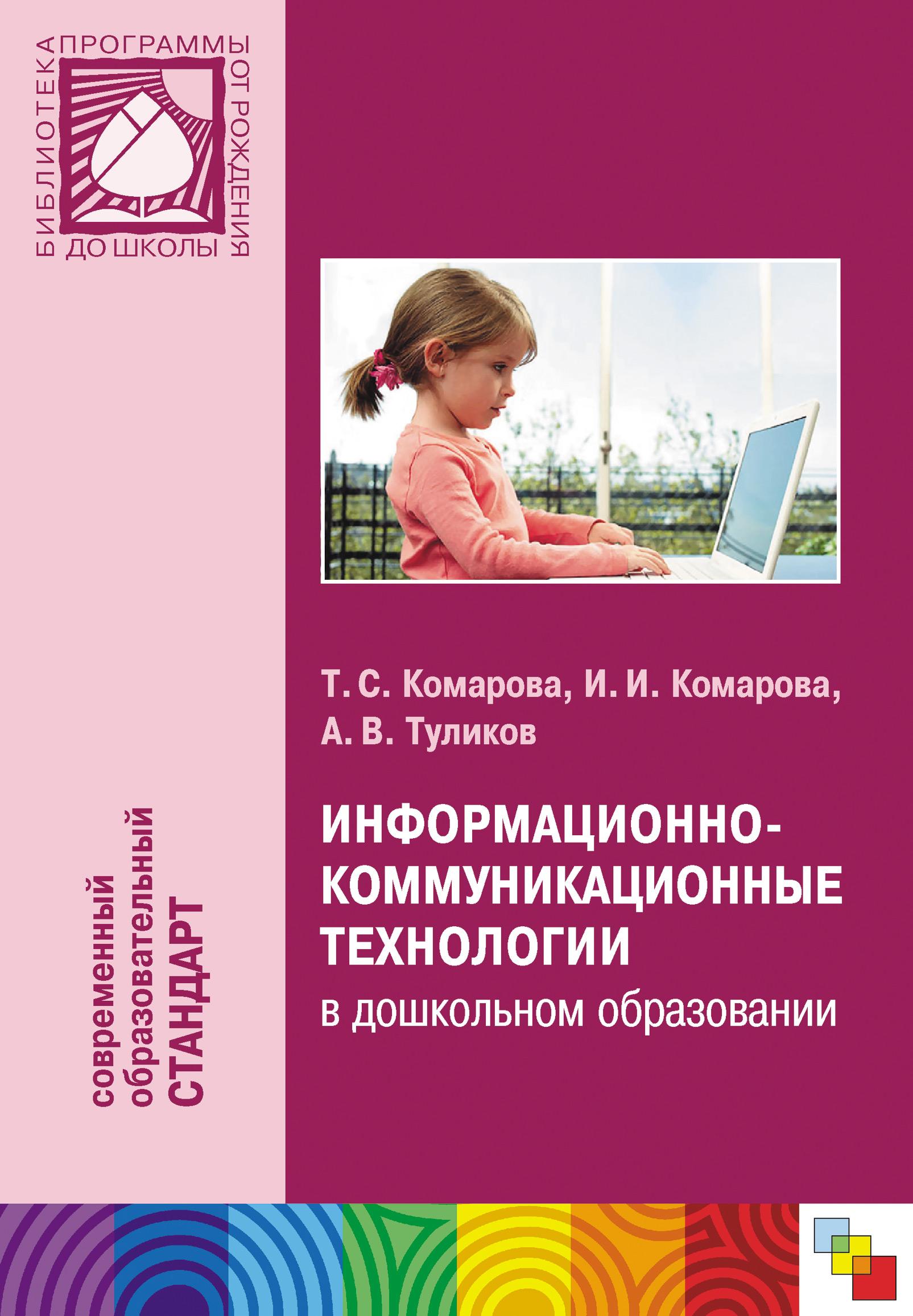 Т. С. Комарова Информационно-коммуникационные технологии в дошкольном образовании майя морозова немецкий язык для пользователей информационно коммуникационных технологий