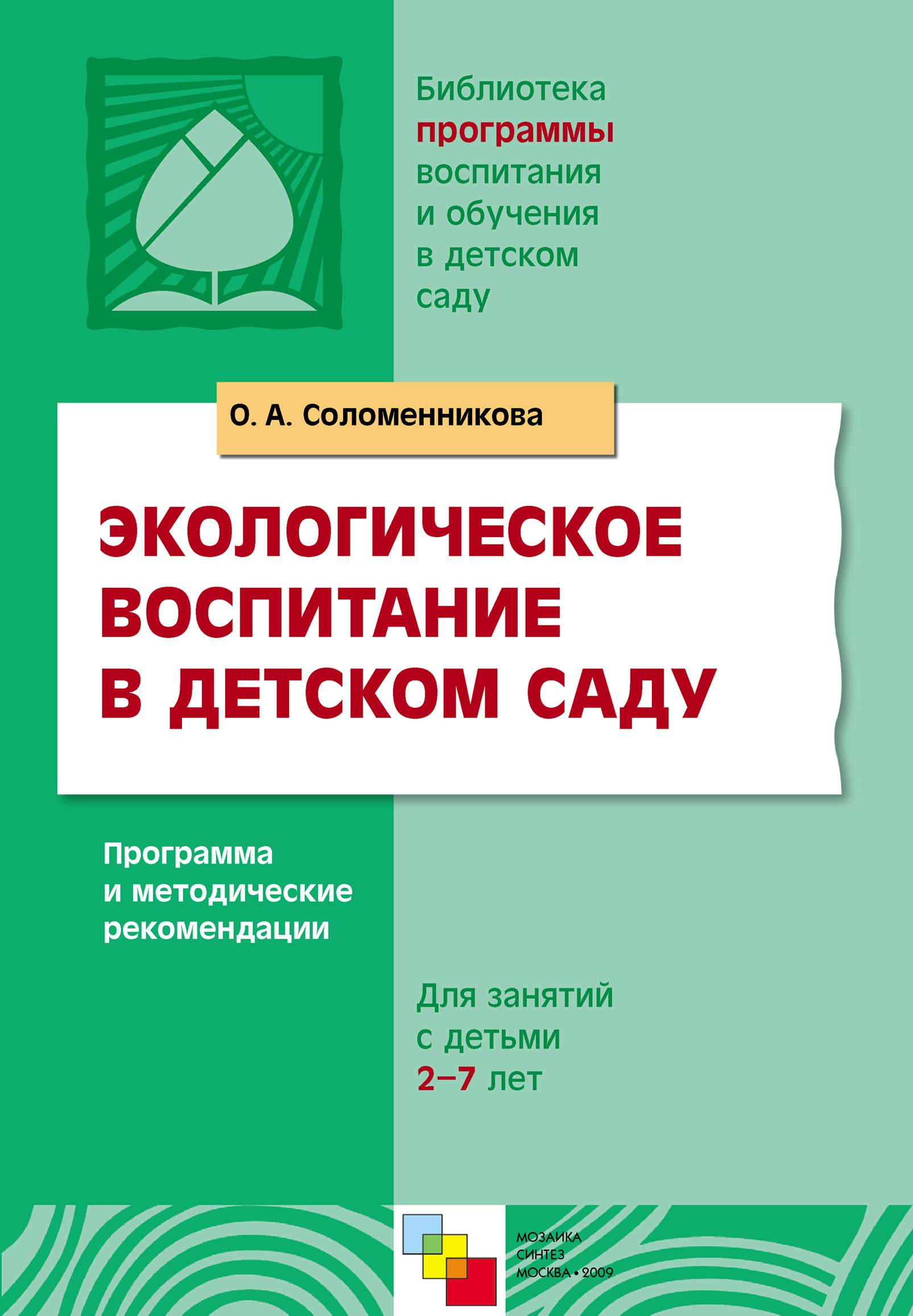 О. А. Соломенникова Экологическое воспитание в детском саду. Программа и методические рекомендации