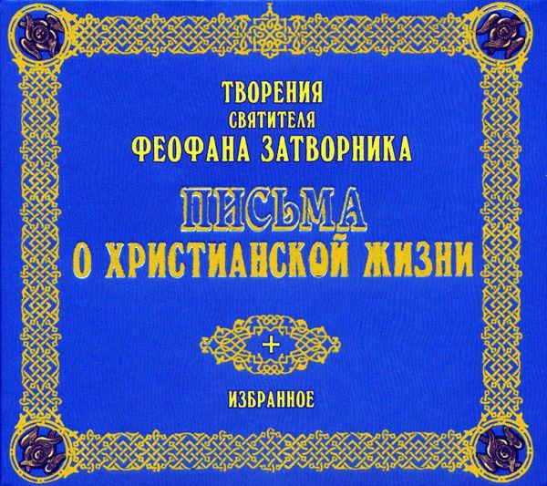 cвятитель Феофан Затворник Письма о христианской жизни