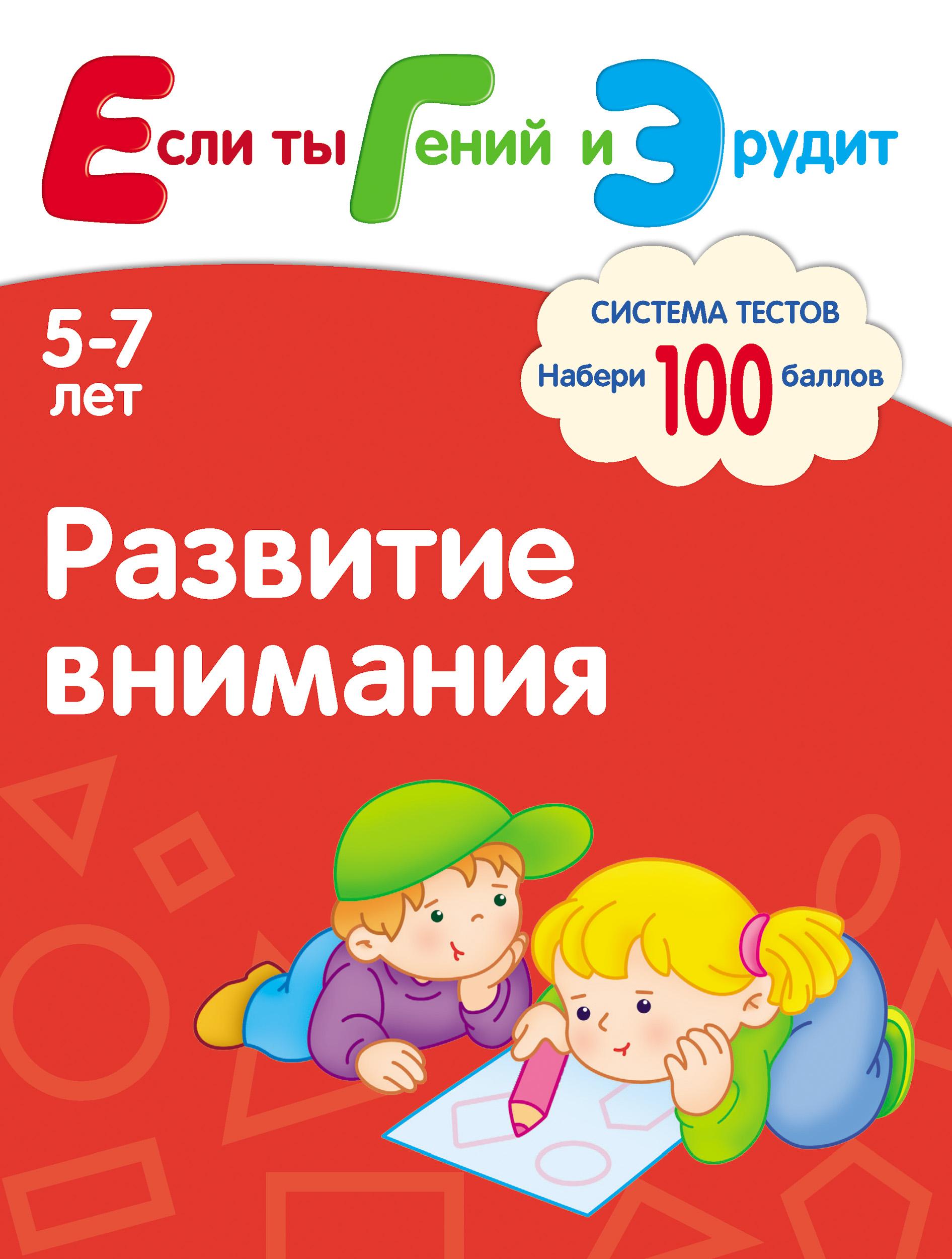 С. Е. Гаврина Развитие внимания. Система тестов для детей 5-7 лет с е гаврина математика система тестов для детей 5 7 лет